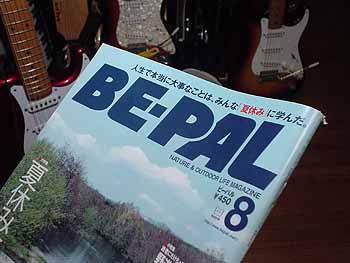 bepal0717.jpg