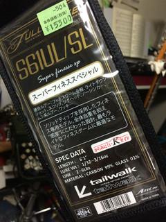 S61ulsl