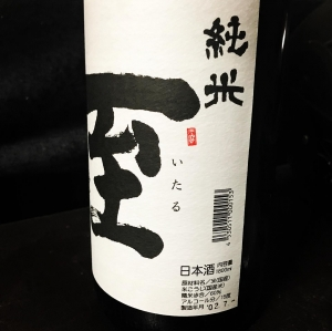 Itaru1